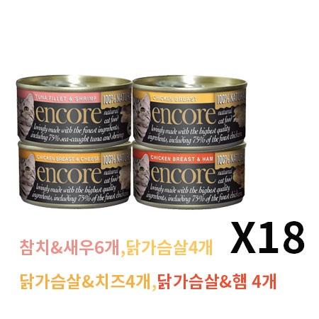 앙코르캔 고양이캔 콤포세트 참치&새우 6개, 닭가슴살 4개, 닭가슴살&치즈 4개, 닭가슴살 햄 4개 총 18개 1BOX