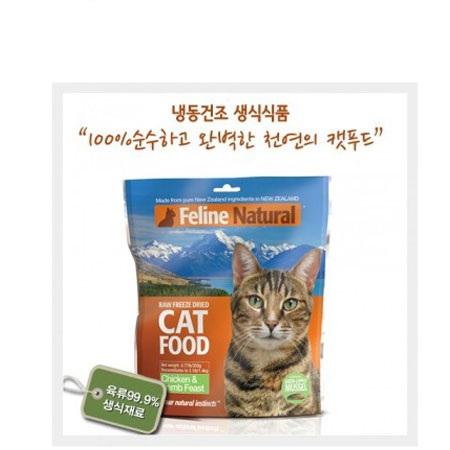 K9 내추럴 캣 냉동건조 닭과 양고기 125g [2016년 06월까지]