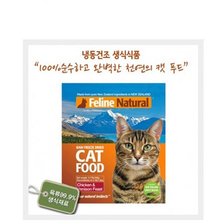 K9 내추럴 캣 냉동건조 닭과 사슴고기 350g [2016년 06월]