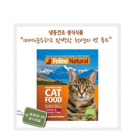 K9 내추럴 캣 냉동건조 닭과 사슴고기 125g [2016년 06월]